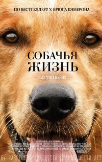 Собачья жизнь (A Dog's Purpose)