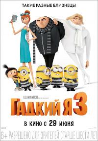 Гадкий я 3 (Despicable Me 3)