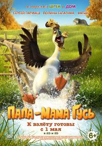 Папа-мама гусь (Duck Duck Goose)