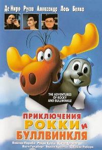 Приключения Рокки и Буллвинкла  (The Adventures of Rocky & Bullwinkle)