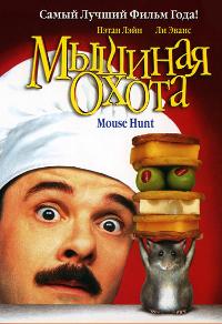 Мышиная охота (Mouse Hunt)