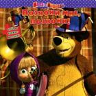 Позвони мне, позвони! Веселая книжка-мозаика Маша и Медведь