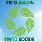 Фито лекарь