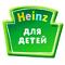 Heinz для детей