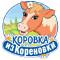 Коровка из Кореновки
