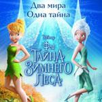 Самые громкие премьеры мультфильмов II полугодия 2012 года