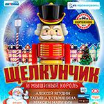 10 лучших новогодних представлений для детей. Встречаем 2017 год в Москве