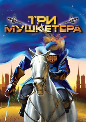 Розыгрыш билетов на шоу 'Три мушкетера'