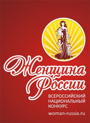 Женщина России