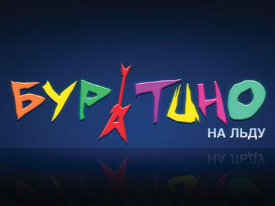 Розыгрыш билетов на шоу 'Приключения Буратино'