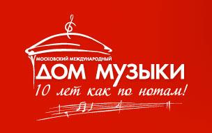 Московский международный Дом музыки (ММДМ)