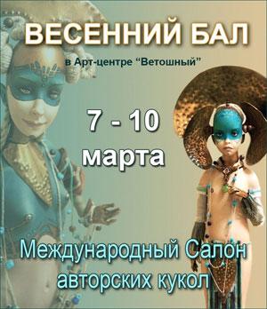 """Экспресс-розыгрыш пригласительных билетов на IX Международный Салон авторских кукол """"Весенний бал"""""""