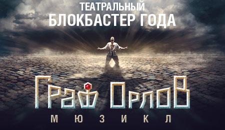 Розыгрыш билетов на мюзикл Граф Орлов