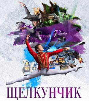 Розыгрыш билетов на балет Щелкунчик