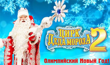 Розыгрыш билетов на новогоднее шоу Олимпийский Новый Год!