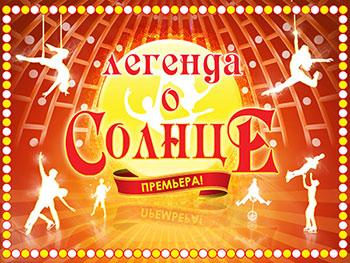 Розыгрыш билетов на цирковое шоу Легенда о Солнце в Цирке Танцующих Фонтанов Аквамарин