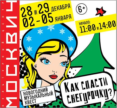 Розыгрыш билетов на музыкальное представление Как спасти Снегурочку?