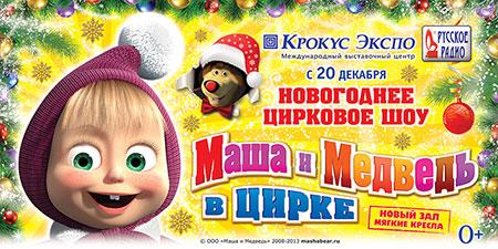 Розыгрыш билетов на новогоднее цирковое шоу Маша И Медведь в цирке