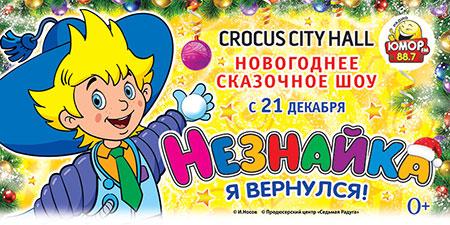 Розыгрыш билетов на новогоднее сказочное шоу Незнайка: я вернулся!