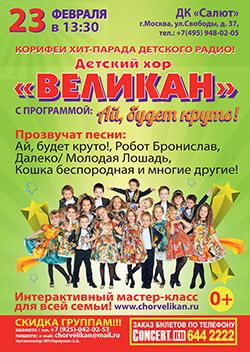 Розыгрыш билетов на концерт детского хор Великан