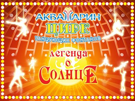 Розыгрыш билетов на шоу «Легенда о Солнце» в Цирке Танцующих Фонтанов «Аквамарин» (2)
