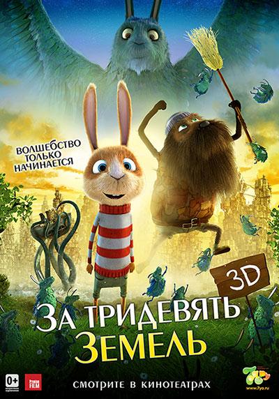Розыгрыш билетов на мультфильм 'За тридевять земель'