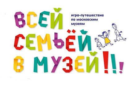 Розыгрыш абонементов на проект 'Всей семьей в музей'
