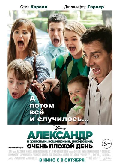 Розыгрыш билетов на фильм 'Александр и ужасный, кошмарный, нехороший, очень плохой день'