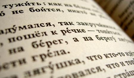 Хорошо ли вы знаете русский язык?