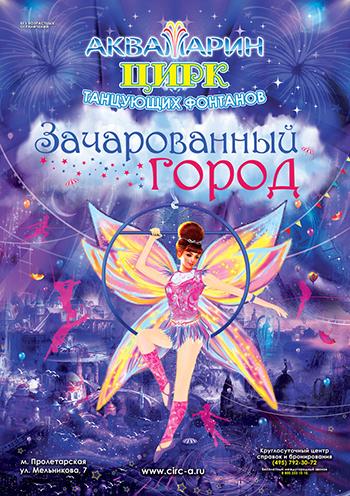 Розыгрыш билетов в цирк 'Аквамарин'
