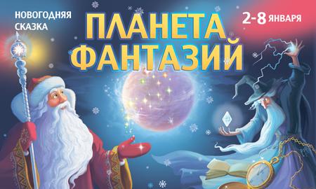Розыгрыш билетов на новогоднюю сказку 'Планета фантазий'