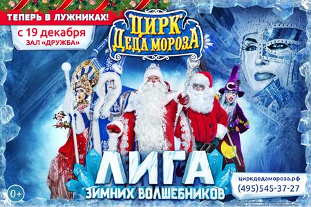 Купить билет на цирк деда мороза 3 афиша пассаж кино