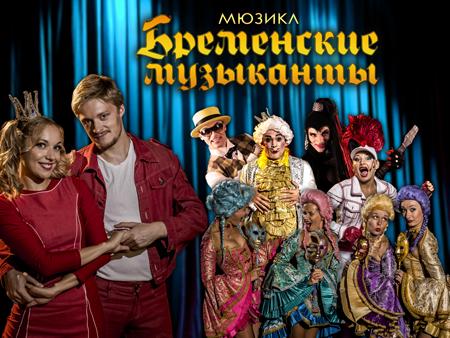 Розыгрыш билетов на мюзикл 'Бременские музыканты