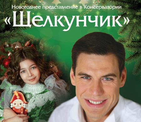Новогоднее представление 'Щелкунчик'