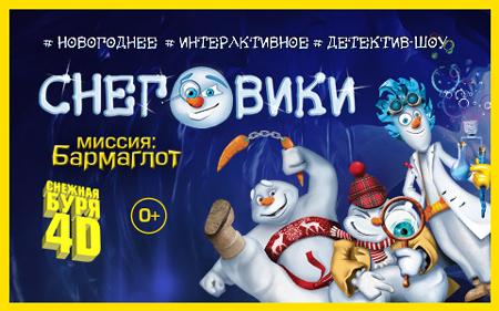 Розыгрыш билетов на новогоднее шоу 'Снеговики. Миссия: Бармаглот'