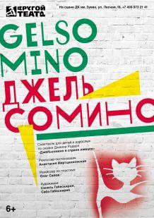 Розыгрыш билетов на спектакль 'Джельсомино'