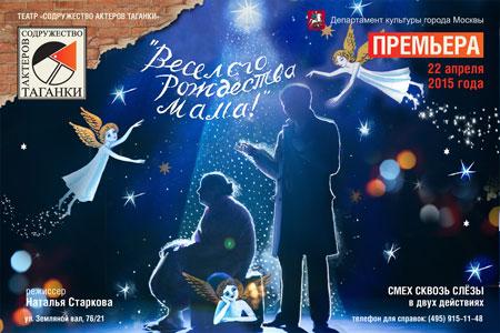 Розыгрыш билетов на спектакль 'Веселого Рождества, мама'