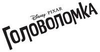 Розыгрыш билетов на премьеру мультфильма «Головоломка»