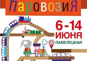 Розыгрыш билетов в 'Паровозию' (май)
