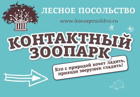 Розыгрыш билетов в зоопарк «Лесное Посольство»