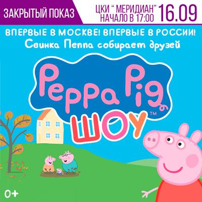 Розыгрыш билетов на спектакль 'Свинка Пеппа'