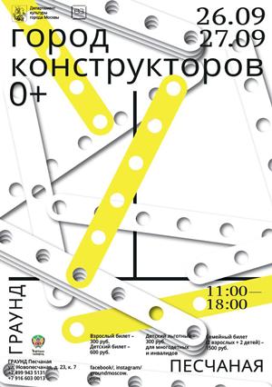 Розыгрыш билетов в 'Город конструкторов'