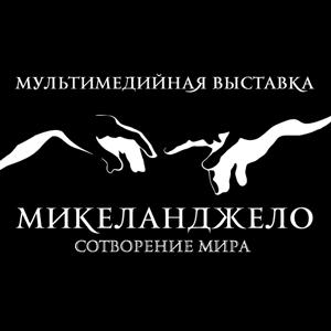 Розыгрыш билетов на выставку «Микеланджело. Сотворение мира»