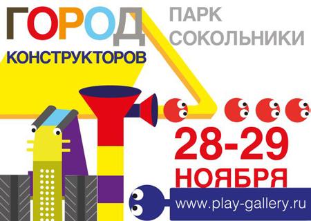 Розыгрыш билетов в 'Город конструкторов' на 28-29 ноября