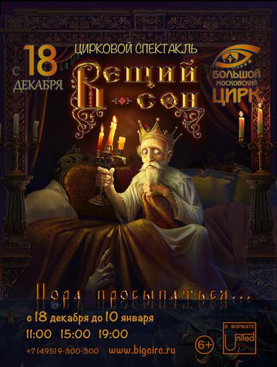 Розыгрыш билетов на новогоднее представление «Вещий сон»