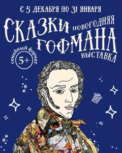 Розыгрыш билетов на выставку «Сказки Гофмана»