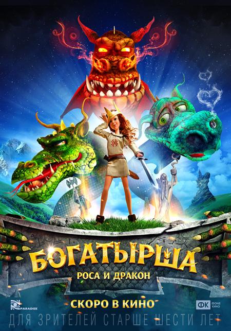 Розыгрыш билетов на анимационный фильм 'Богатырша'