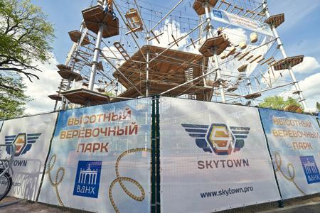 Розыгрыш билетов в веревочный парк SKYTOWN
