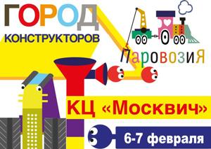 Розыгрыш билетов в 'Город конструкторов' и Игровую галерею 'Паровозия'