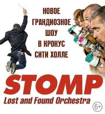 Розыгрыш билетов на шоу STOMP - Lost and Found Orchestra